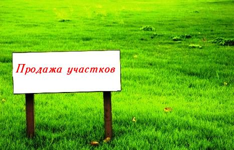 zemlya-na-prodazhu