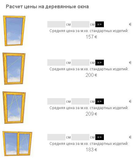 Онлайн-калькулятор стоимости деревянных окон