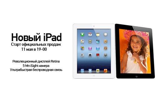 Сеть «Фокстрот. Техника для дома» начинает продажи нового iPad