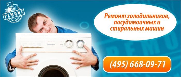 Ремонт холодильников Пушкинская