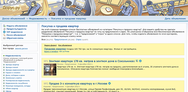 Популярная в России доска объявлений для предприятий, агентств и частных лиц – Дорус.ру