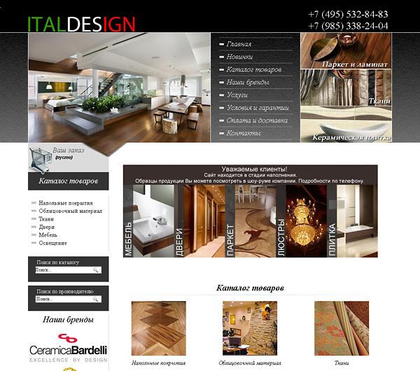 интернет-магазин итальянских товаров для дома и ремонта Ital-Design