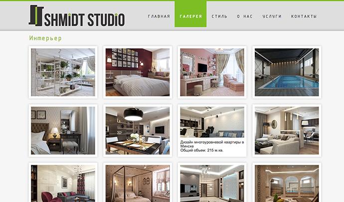 Студия дизайна Shmidt Studio - http://shmidt.by/