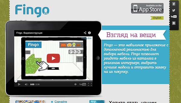 оформляем интерьер с мобильным приложением Fingo